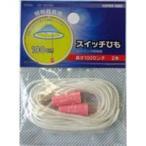 DZ-SH100_04-1705_スイッチひも ピンク2本入り_OHM(オーム電機)