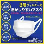 マスク 50枚 夏用 息がしやすい 使い捨て 普通サイズ 日本メーカー