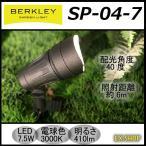 LEDガーデンライト スポットライト SP-04-7 狭角タイプ DIY BERKLEY バークレー