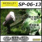 LEDガーデンライト スポットライト 屋外 SP-06-13 BERKLEY バークレー