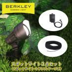 Yahoo!エクステリアライトSHOPバークレー お好きなスポットライトを選べる3点セット BERKLEY