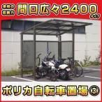 自転車置場サイクルプラザ1型 間口2400mmタイプ 送料無料 DIY