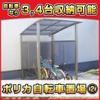 自転車置場サイクルプラザ2型 間口1600mmタイプ 送料無料 DIY