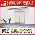 波板テラス屋根 2.0間3602mm×6尺1817mm ステン色 波板別 送料無料 DIY