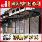 波板テラス屋根 2.5間4502mm×6尺1817mm ブロンズ色 波板別 送料無料 DIY