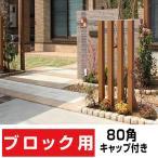 樹脂製ポール 木目調ラッピング柱 80角L1500キャップ付き(埋込/ブロック穴施工兼用) 芯材アルミ お庭の目隠しアクセントに 安心の日本製 DIY 送料無料