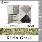 KLEIN GRASS (クレイングラス) 500g 低タンパク質・低脂肪な消化の良い牧草 劣化を防ぐ乾燥剤入