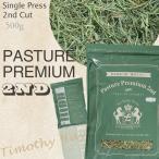 一流が愛する至高の牧草。北米産最上級シングルプレス2番刈りチモシー Pasture Premium 2nd 300g