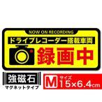 Exproud製 録画中 イラスト黒フチM マグネット ステッカー 15x6.4cm Mサイズ ドライブレコーダー搭載車両 あおり運転対策M-B077R4C33Y