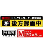 Exproud製 後方録画中 黄x黒 マグネット ステッカー 20x5cm Mサイズ ドライブレコーダー搭載車両 あおり運転対策M-B07FK7PZL6