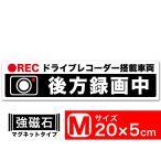 Exproud製 後方録画中 白x黒 マグネット ステッカー 20x5cm Mサイズ ドライブレコーダー搭載車両 あおり運転対策M-B07NMJVL3X