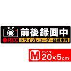Exproud製 前後録画中 イラスト黒M ステッカー シール 20x5cm Mサイズ ドライブレコーダー搭載車両 あおり運転対策M- B07NMSL8M1
