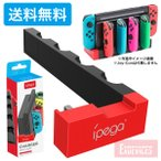 Exdevices ニンテンドースイッチ ジョイコン充電器 4台同時充電OK! Nintendo Switch Joy-Con