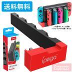 Exdevices ニンテンドースイッチ ジョイコン充電器 4台同時充電OK! Nintendo Switch Joy-Con-B08V4PHXQT