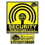 GPS 盗難防止セキュリティステッカー 2枚セット [リア用:15cm角][運転席用:11.1×4.5cm] 盗まれるその前に! 防水 クラウド保存