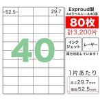 Exproud製 FBA適合ラベルシート A4 40面 [80枚入] 3200片 29.7x52.5mm(80シート)-B076C5DVM9