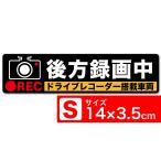 Exproud製 後方録画中 イラスト黒S ステッカー シール 14x3.5cm Sサイズ ドライブレコーダー搭載車両 あおり運転対策S- B076M8Y7WR
