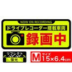Exproud製 後方録画中 イエロー蛍光&反射M 黒フチ ステッカー シール 15x6.4cm Mサイズ ドライブレコーダー搭載車両 あおり運転対策M- B0776VLNTT