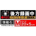 Exproud製 後方録画中 イラスト黒M マグネット ステッカー 20x5cm Mサイズ ドライブレコーダー搭載車両 あおり運転対策M-B077DYVFPR - 698 円