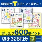 記念切手等 Tポイント 期間限定 600ポイント ピッタリ消化 切手82円x4枚 額面[328円] 送料無料