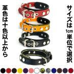2cm幅の小型犬用革首輪:Small Type GB *色は十色以上から、サイズは1cm単位でオーダー