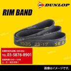DUNLOP (ダンロップ) バイク用リムバンド 80-17