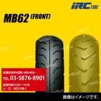iRC (井上ゴム) MB62 120/80-12 65J TL フロント用