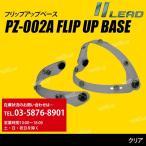 リード工業 PZ-002A フリップアップベース クリア