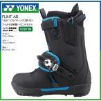 YONEX 16 FLINT AB ブーツ アッシュ ブラック ステップインブーツ ヨネックス スノーボード ブーツ フリント アキュブレイド 15 - 16