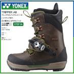 YONEX 16 TRIPPER AB ブーツ モカ ステップインブーツ ヨネックス アキュブレイド スノーボード ブーツ トリッパー  型落ち 15 - 16
