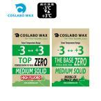 COSLABO Wax 2個セット Top ZERO & Base ZERO 各60g (-3℃〜+3℃・滑走+ベースワックス) コスラボワックス ワックス ウインタースポーツ ポスト投函