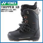17 YONEX TRIPPER AB アッシュブラック(BTTRAB16) Boots ステップインブーツ ヨネックス トリッパー アキュブレイド スノーボード ブーツ 16 - 17 2017