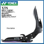 17 YONEX XTS AB ブラック/ホワイト(BDXSAB16) ステップインバイン ヨネックス エックスティーエス アキュブレイド スノーボード バインディング 16 - 17