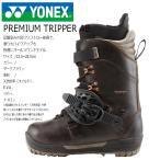 18 YONEX PREMIUM TRIPPER AB ダークブラウン (BTPTAB17) Boots ステップインブーツ ヨネックス プレミアムトリッパー アキュブレイド スノーボード