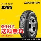 【配達先限定】ブリヂストン K305 145R12 6PR 軽トラック/軽バン用 サマータイヤ