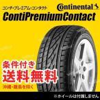 コンチネンタル コンチプレミアムコンタクト 205/55R16 91V SSR ★ BMW承認 ランフラットタイヤ