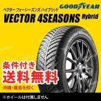 4本セット グッドイヤー ベクター 4シーズンズ ハイブリッド 165/55R14 72H オールシーズンタイヤ