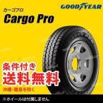 グッドイヤー カーゴプロ 165R13 6PR TL サマータイヤ