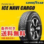 4本セット グッドイヤー アイスナビ カーゴ 145R12 6PR 軽トラック/軽バン用 スタッドレスタイヤ (GOODYEAR ICE NAVI CARGO)