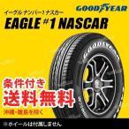 グッドイヤー イーグル #1 ナスカー 195/80R15 107/105L ホワイトレター サマータイヤ