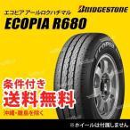 ブリヂストン エコピア R680 165R13 6PR サマータイヤ
