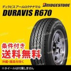 ブリヂストン デュラビス R670 175R13 8PR サマータイヤ