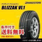 4本セット ブリヂストン ブリザック VL1 165R14 6PR 軽トラック/軽バン用 スタッドレスタイヤ (BRIDGESTONE BLIZZAK)