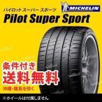 ミシュラン パイロットスーパースポーツ 205/45ZR17 (88Y) XL ★ [BMW承認タイプ] サマータイヤ