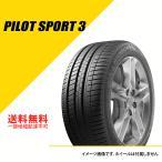 ミシュラン パイロットスポーツ3 195/45R16 84V XL (Michelin Pilot Sport 3)