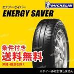4本セット ミシュラン エナジーセイバー 155/65R13 73S (MICHELIN ENERGY SAVER ESCパターン) サマータイヤ