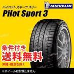 ミシュラン 275 30R20 97Y XL  BMW承認タイヤ MOE ZP ランフラットタイヤ パイロットスポーツ3