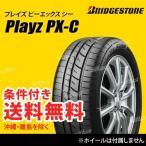 軽・コンパクト専用スタンダードタイヤ16インチ 送料無料