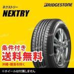 4本セット ブリヂストン ネクストリー 155/65R13 73S 軽自動車用 サマータイヤ