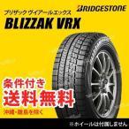 4本セット ブリヂストン ブリザック VRX 175/65R14 82Q スタッドレスタイヤ 2017年製 (BRIDGESTONE BLIZZAK VRX)